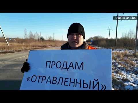 Пикет в Заволжске против строительства могильника химотходов