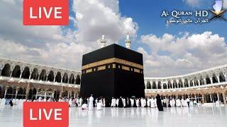 Makkahlive  قناة_مكة  Live now HD |  قناة القران الكريم | بث مباشر من مكة المكرمة الان