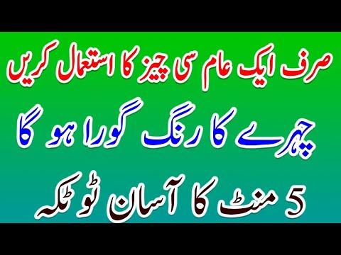 Rang Gora Karne Ka Totka 5 Minutes Me Face White Kare | Face Beauty Tips Get Fats