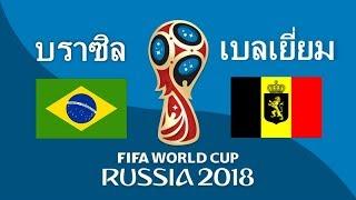 ดูบอลสด บราซิล - เบลเยี่ยม ดูบอลโลก 2018