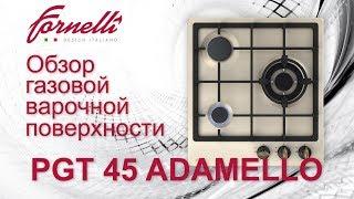 Обзор газовой варочной поверхности из линейки SLIM PGT 45 ADAMELLO от итальянского бренда Fornelli