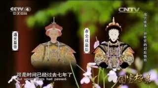 故宫往事——钟粹宫的封后情结  【国宝档案20150613 】