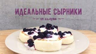 Как сделать пышные сырники / Быстрый пп-завтрак