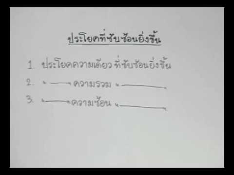 วีซีดีติวเข้มภาษาไทย ม.3 เทอม 2
