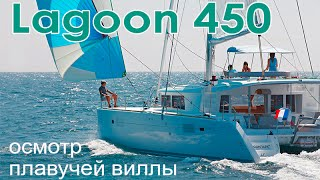 Catamaran Lagoon 450 ➨ осмотр плавучей виллы