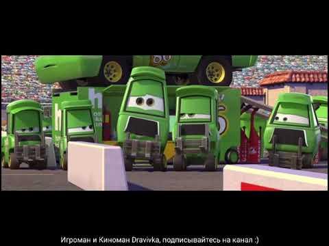 Мультфильм тачки cars 2006