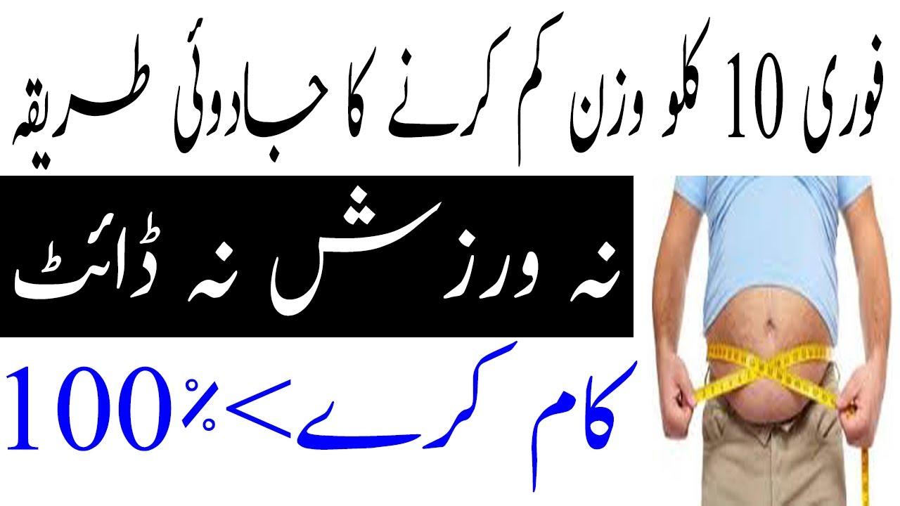 pierdere în greutate karne ka totka în urdu