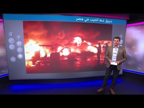 فيديو| لصوص خط أنابيب بترول يتسببون في حريق هائل بمصر راح ضحيته 7 قتلى  - نشر قبل 2 ساعة