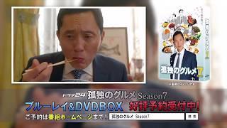 個性派俳優・松重豊主演で、同名コミックを映像化したグルメドキュメン...