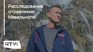 Как Кремль отреагировал на расследование отравления Навального?
