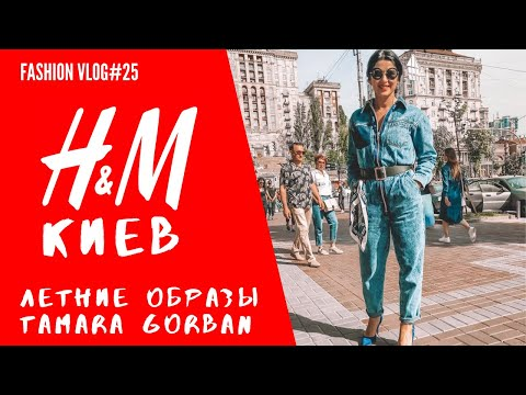H&M КИЕВ |