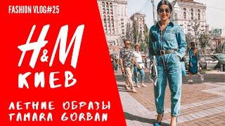 H&M КИЕВ   летние образы от Tamara Gorban   FASHION VLOG #25