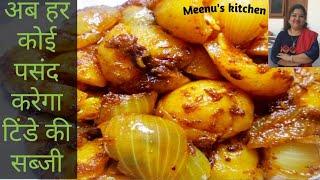 भरवा मसाला टिंडा प्याज वाला,  अब हर कोई करेगा टिंडा पसंद नहीं खाने वाला भी और मांग मांग कर खाएगा