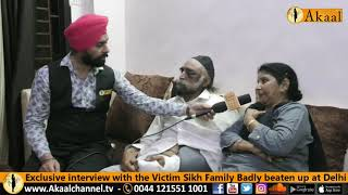 Exclusive interview with the Victim Sikh Family Badly beaten up at Delhi
