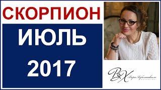 СКОРПИОН Гороскоп на ИЮЛЬ 2017г. - астролог Вера Хубелашвили
