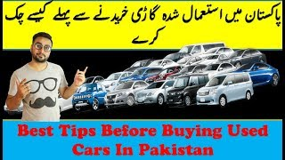 How to Check Used Cars-Before Buy Second-Hand Vehicle Pakistan