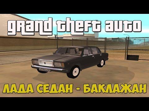 ЛАДА-СЕДАН БАКЛАЖАН (Music Video) - GTA San Andreas
