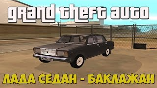 ЛАДА-СЕДАН БАКЛАЖАН (Music Video) - GTA San Andreas