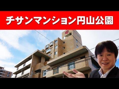 チサンマンション円山公園|札幌 中古マンションの買取・売却