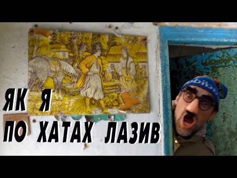 Супер знахідки в закинутих хатах! #УкраїнськіКопачі #minelab #equinox800
