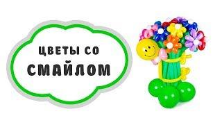 Букет цветов из шаров в объятьях Смайлика