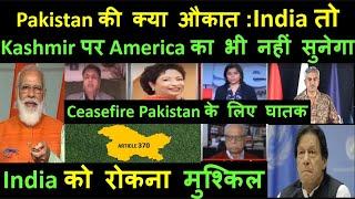 Pakistan की क्या औकात | India तो  Kashmir पर America का भी नहीं सुनेगा  | Ceasefire 4 | pak media