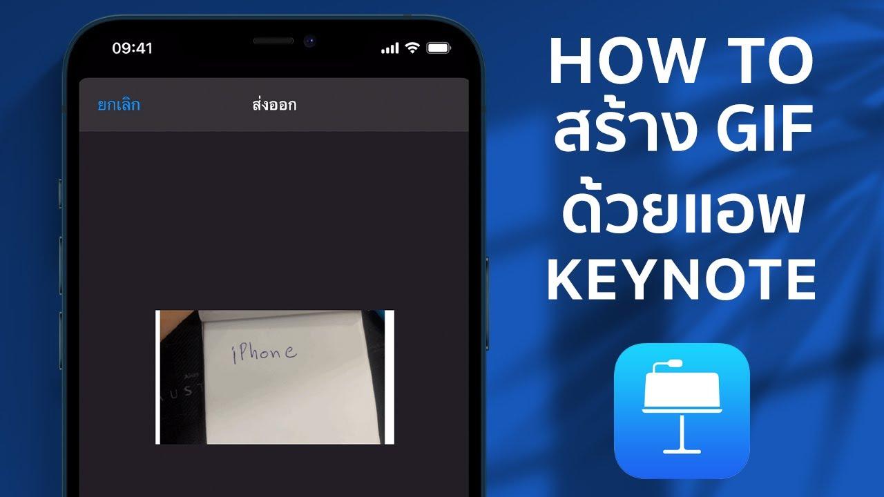 HOW TO สร้าง GIF ด้วยแอพ KEYNOTE