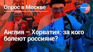 Англия - Хорватия: кого поддержат россияне?