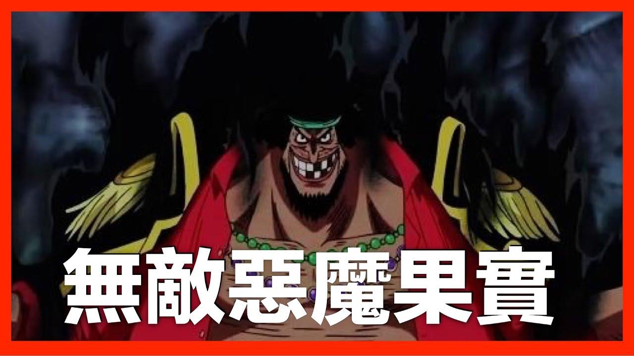 海賊王分析「黑鬍子為什麼要攻擊瓦波爾」 | 航海王 | ONE PIECE | ワンピース - YouTube