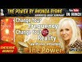 THE POWER BY RHONDA BYRNE IN HINDI | CHANGE YOUR FREQUENCY CHANGE YOUR REALITY | DESIRE HINDI