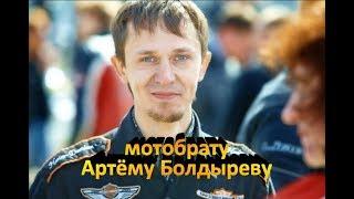 Погиб блогер байкер Артём Болдырев Болт (основатель канала Мото nexus)