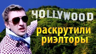 Реклама недвижимости: Голливуд риэлторы раскрутили в рекламе недвижимости(Реклама недвижимости, ставшая известной на весь мир ▻http://bit.ly/1tl4wel◅ забирай БЕСПЛАТНЫЙ видеокурс