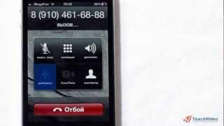 Во время разговора по iPhone 4 (4/30)(В данном видеоуроке мы расскажем о действиях, доступных во время разговора на iPhone 4. http://youtube.com/teachvideo - наш..., 2012-03-23T11:58:45.000Z)