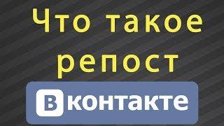 Что такое репост в ВКонтакте(, 2014-05-20T06:56:10.000Z)