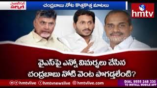 చంద్రబాబు మాటలో మర్మమేంటి? || Political Circle | hmtv Telugu News