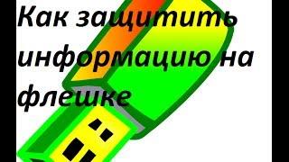видео Как защитить информацию