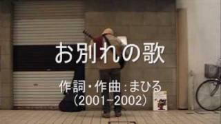 『お別れの歌』 作詞・作曲:まひる(2001-2002) そこから何を見続けている...