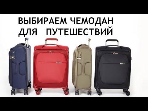 Как выбрать чемодан. Советы экспертов.