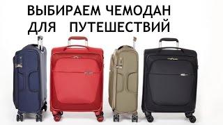 видео Как правильно выбрать дорожный чемодан на колесиках