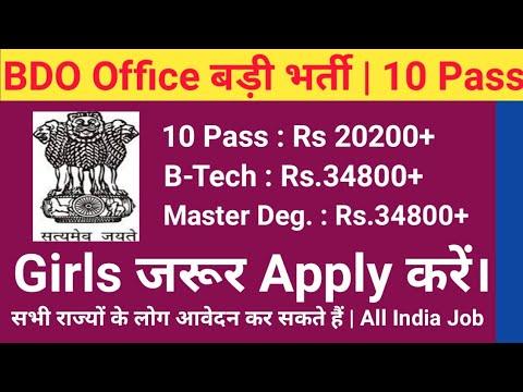 BDO Office में अाई भर्ती।10वीं पास,सैलरी: 34800 | Sarkari Naukri | DRDO  Recruitment 2018