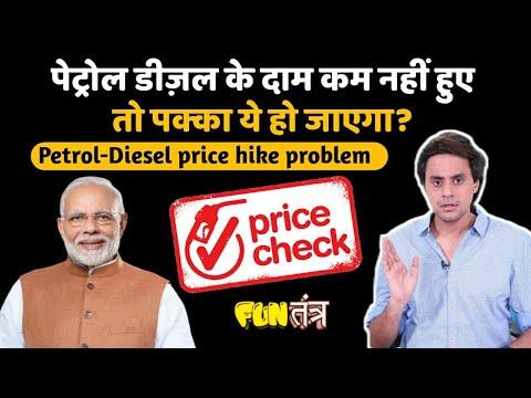 और कितना तेल निकलेगा मोदी जी ?   Petrol Diesel Price   Budget 2021   Narendra Modi   RJ Raunak