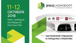 Итоги Международной конференции «[PRO] Комфорт»