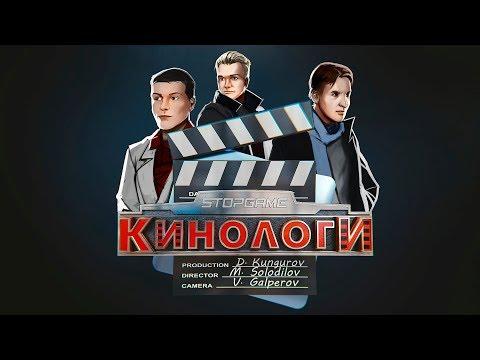 Кинологи. Заводной апельсин и Чёрная пантера в Сувенирной лавке Леди Бёрд