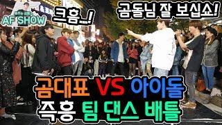 DANCE BATTLE !! Ent. CEO vs KOREAN IDOL VAV (AF STARZ : AF SHOW)