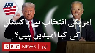 US Election Results: What are Pakistan's expectations? - BBC URDU