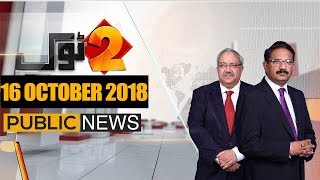 2 Tok with Ch Ghulam Hussain & Saeed Qazi | 16 October 2018 | Public News