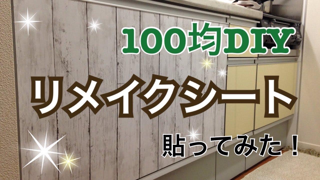 100均diy Daisoリメイクシートでキッチン改造 Youtube