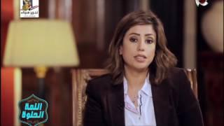 اللمة الحلوة ... فقرة ( مع بعض ) .. لقاء مع د.مايا مرسي