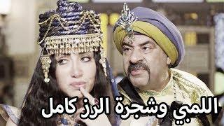 قصة اللمبي وشجرة الرز كاملة - امرك يا ملواتي 😂😍 محمد سعد - فيفا اطاط