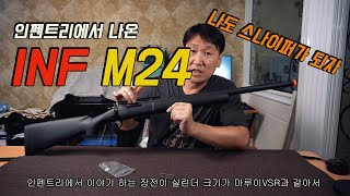 INF Airsoft …